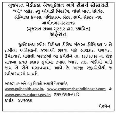 GMERS, Gandhinagar Medical Superintendent Recruitment 2016