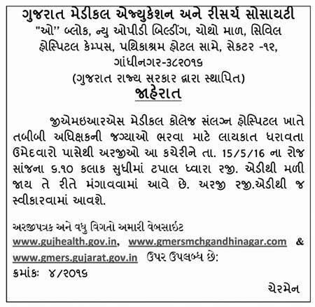 GMERS, Gandhinagar Medical Superintendent Recruitment 2016