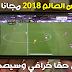 تحميل تطبيق  SOLU IPTV APK من أفضل التطبيقات الجديدة لمشاهدة مباريات كأس العالم 2018 بث مباشر مجاناً