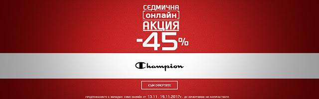 https://www.sportdepot.bg/bg/category/sedmichna_akciya_champion-promotion-0KHQtdC00LzQuNGH0L3QsCDQsNC60YbQuNGPIENIQU1QSU9O.html