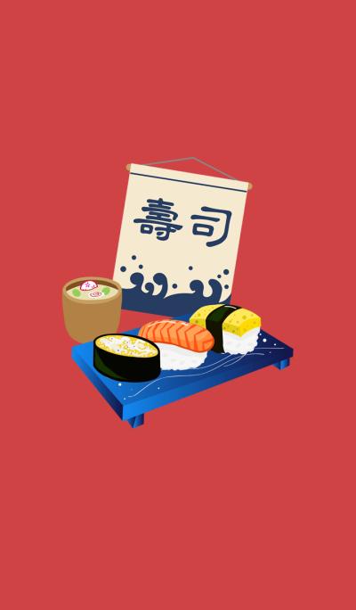 私は寿司を愛する