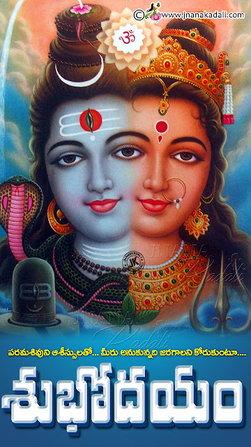 good morning greetings in telugu, lord siva parvathi hd wallpapers free download