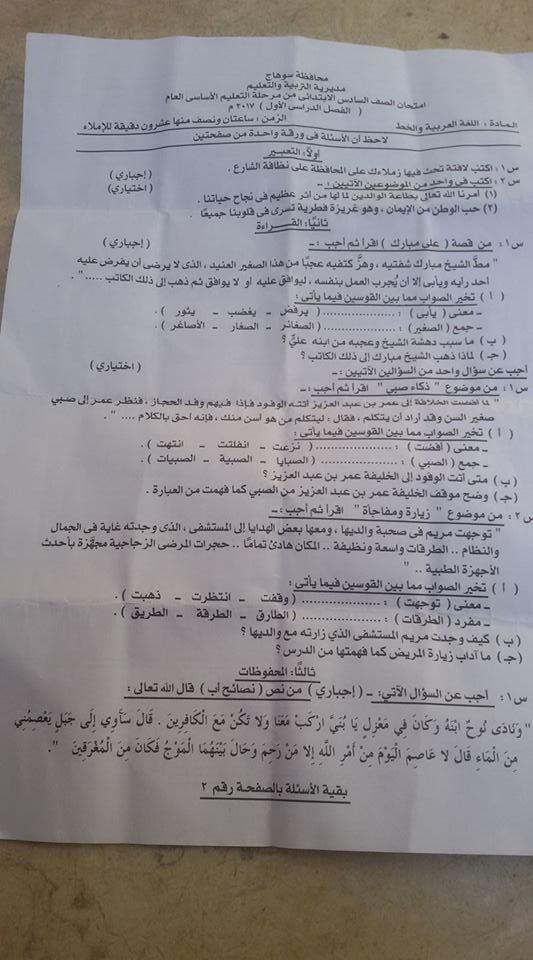 حمل امتحان نصف العام الرسمى فى اللغة العربية  الصف السادس الابتدائى محافظة سوهاج 2017