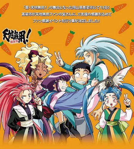 Tenchi Muyou! Ryououki 4rd Season