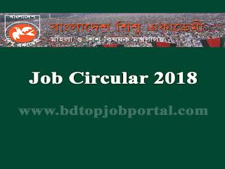 Bangladesh Shishu Academy Job Circular  2018