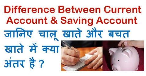 What is the Difference Between Current Account and Saving Account in Hindi