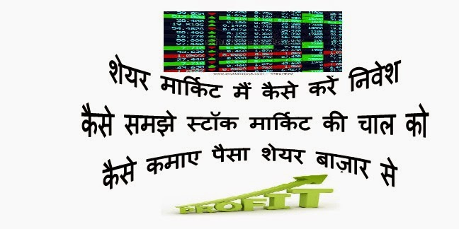 stock market training and learn in hindi