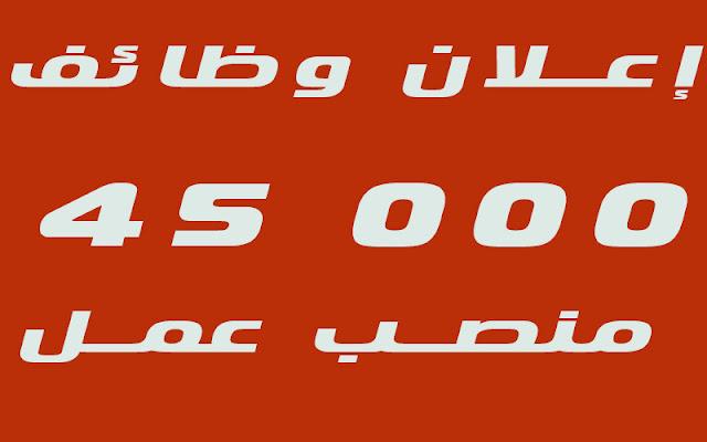 إعلان عن مسابقة لتوظيف 45 ألف منصب حراس و منظفين