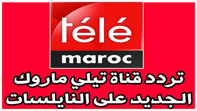 تردد قناة تيلي ماروك telemaroc الجديد على النايلسات