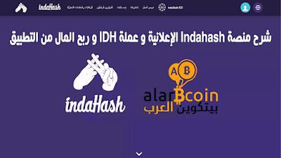 شرح منصة Indahash الإعلانية و عملة IDH و ربح المال من التطبيق