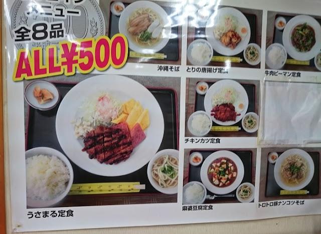 うさまる食堂 曙店のメニューの写真