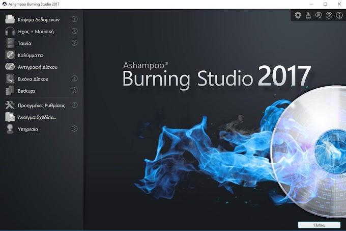 Ashampoo Burning Studio 2017 - Ο Βασιλιάς της εγγραφής CDs, DVDs και Bluray