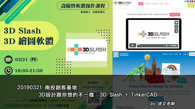 20190321 南投創客基地:3D 設計跟你想的不一樣 - 3D Slash + TinkerCAD