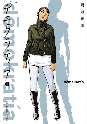 デモクラティア 第01巻 [Demokratia vol 01] rar free download updated daily