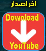 برنامج تحميل مقاطع اليوتيوب على الاندرويد