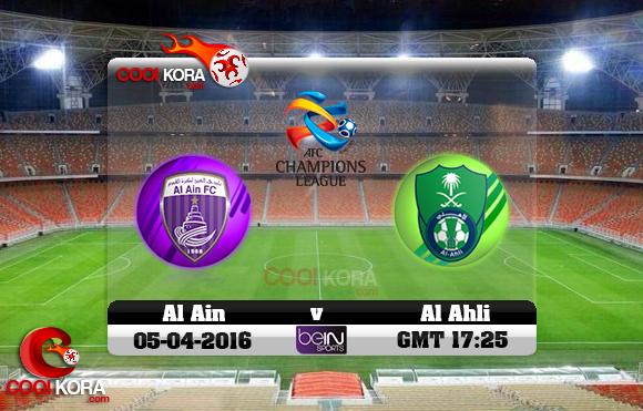 مشاهدة مباراة الأهلي السعودي والعين الإماراتي اليوم 5-4-2016 في دوري أبطال آسيا