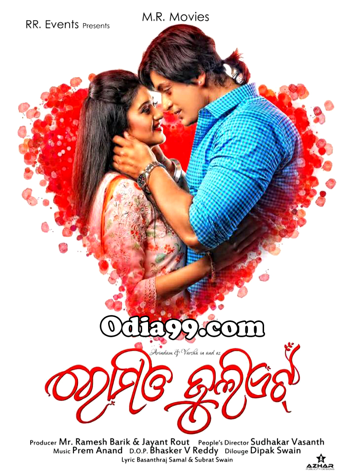 Romeo Juliet Odia Movie Hd Video Songs,Poster,Cast,Crew,Release Date  Odia99Com -2340