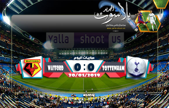 اهداف مباراة توتنهام وواتفورد اليوم 30-01-2019 الدوري الانجليزي
