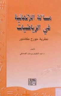 مسالة اللانهائية في الرياضيات نظرية جورج كانتور - عبد اللطيف يوسف الصديقي