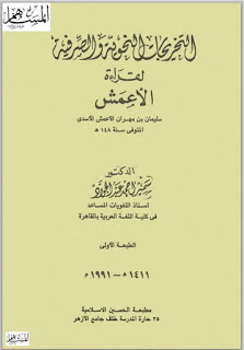 التخريجات النحوية والصرفية لقراءة الأعمش - سمير أحمد عبد الجواد