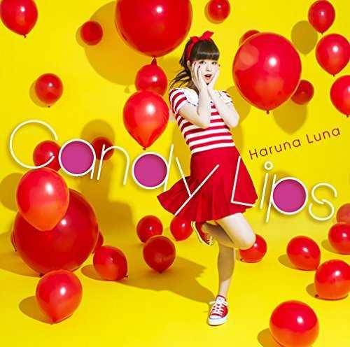 [MUSIC] 春奈るな(Luna Haruna) – Candy Lips (2015.03.25/MP3/RAR)