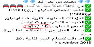 وظائف شاغرة برواتب مجزية 13 الف درهم لايشترط مؤهل عالي في شركة سيارات كبري بدبي الامارات 2018