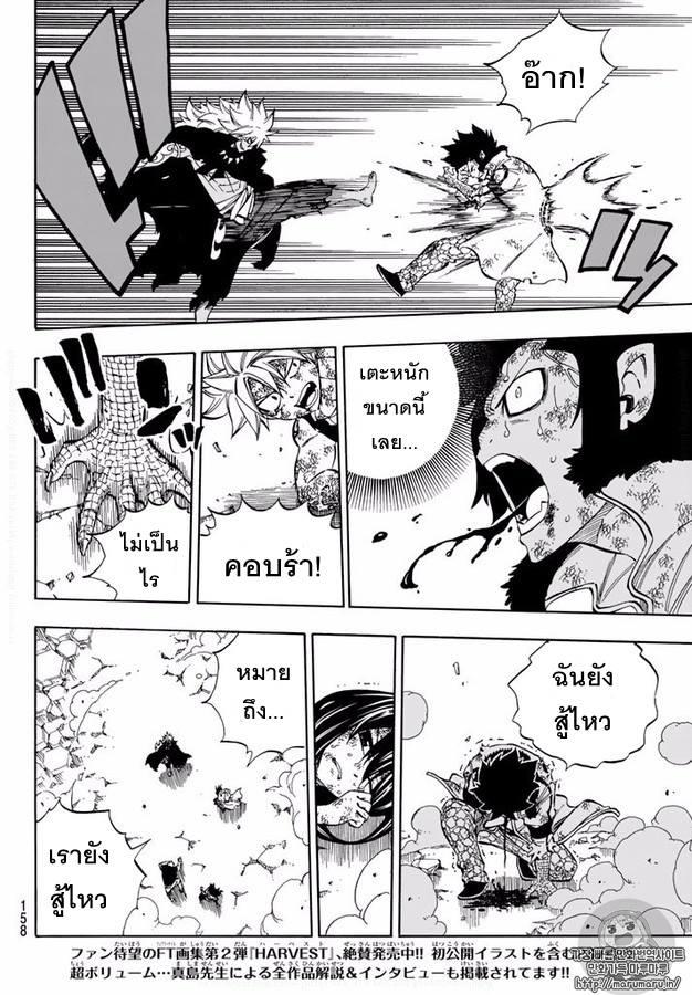 Fairy Tail ตอนที่ 542 TH แปลไทย