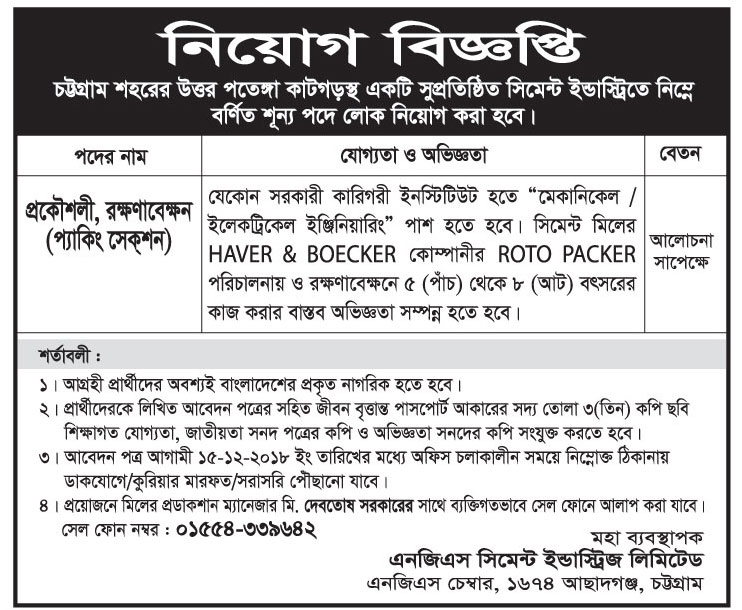 NGS Cement Industries Limted Job Circular 2018