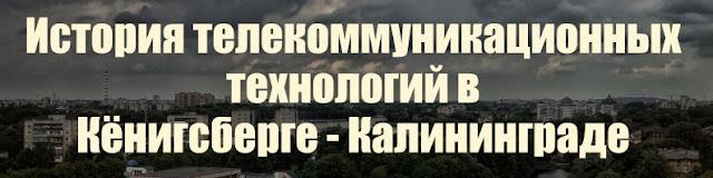Xронология IT событий Кёнигсберга - Калининграда