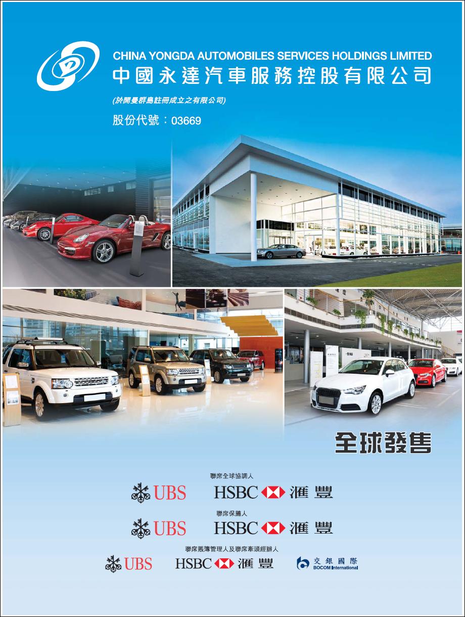 「貝沁才」© 交流室: 香港新股上市分析: 中國永達汽車服務控股有限公司(03669)