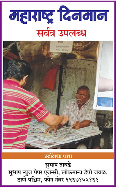 महाराष्ट्र दिनमान उपलब्ध