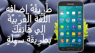 تعريب اجهزة Samsung Galaxy التي تحمل اصدار 7.1.1 بدون بوكسات