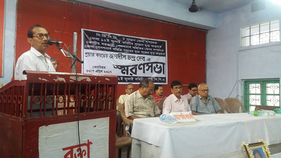 All India Postal Employees' Union Group-C, West Bengal ...