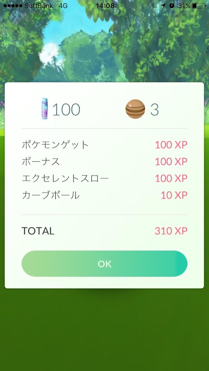 PokémonGo/ポケモンGoで、モンスターボールを投げて、ポケモンを捕まえて310XPを捕まえる方法。