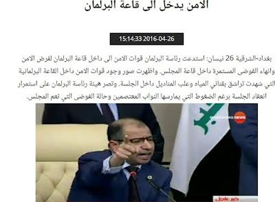 قرارات حكومة التكنوقراط وغوغاء مجلس النواب العراقي