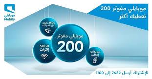 شرح باقات موبايلي مفوتر 200 لسنة 2021