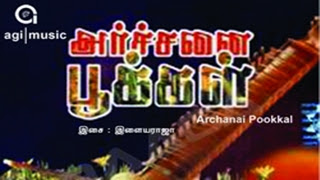 Archanai Pookal (1982) Tamil Movie