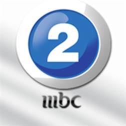 مشاهدة قناة ام بي سي 2 تو بث مباشر - MBC2 Live HD