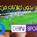 لمحبي المباريات الرياضية تطبيقات جديدة لمشاهدة جميع القنوات الرياضية المشفرة مع كامل باقة bein sports مجانا