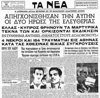 Η Αθηναϊκή εφημερίδα τα Νέα στις 10 Μαΐου του 1956