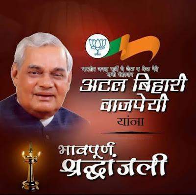 Shri Atal Bihari Vajpayee ko Shradhanjali