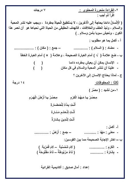 نموذج امتحان عربية متكامل المواصفات للصف الثالث الابتدائى الترم الاول