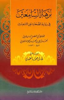 حمل كتاب نزهة السامعين في رواية الصحابة عن التابعين - طارق محمد العمودي