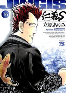 仁義S 第01-16巻