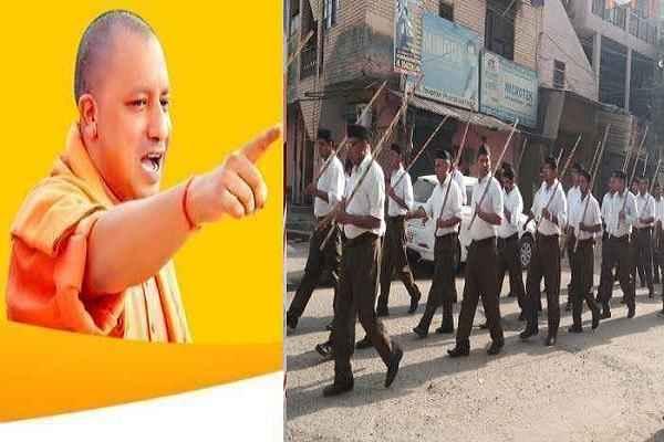 देशभक्त संगठन है RSS लेकिन कुछ लोग बताते हैं साम्प्रदाईक, दम है तो बहस करें: योगी आदित्यनाथ