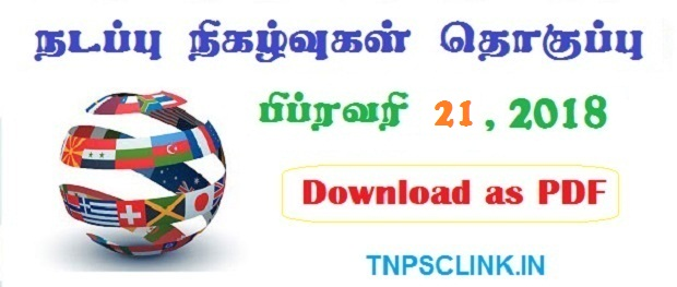 TNPSC Current Affairs 2018 (Tamil) Download as PDF