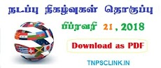 TNPSC Current Affairs February 21, 2018 (Tamil) Download as PDF