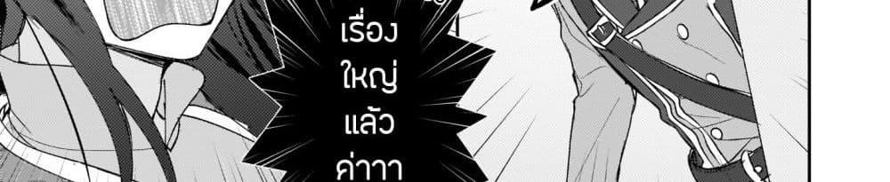 อ่านการ์ตูน Skill Daidokoro Shoukan wa Sugoi! Isekai de Gohan Tsukutte Point Tamemasu ตอนที่ 8 หน้าที่ 37