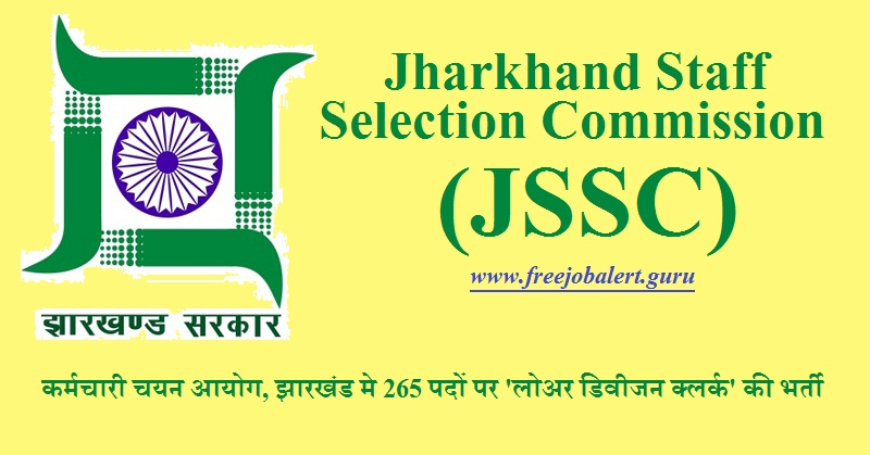 Jharkhand Staff Selection Commission, JSSC, SSC, Jharkhand, 12th, Lower Division Clerk, LDC, SSC Recruitment, Latest Jobs, jssc logo
