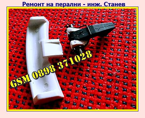 счупена ключалка за пералня, ключалка за люк на пералня,люк , ключалка,ремонт,    в дома,